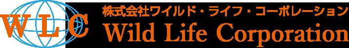 株式会社ワイルド・ライフ・コーポレーション(WLC)ロゴ