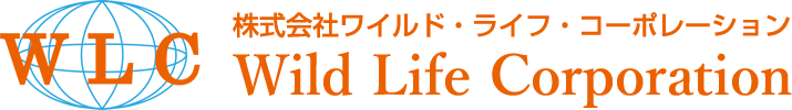 株式会社ワイルド・ライフ・コーポレーション